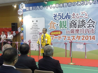 Foods and Tourism Festival in Satsuma-Sendai City